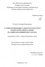 Условия формирования осадков Охотского моря в позднем плейстоцене-голоцене (по данным фораминиферового анализа)