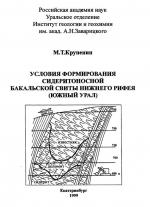 Условия формирования сидеритоносной бакальской свиты нижнего рифея (Южный Урал)