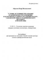 Условия, источники образования и закономерности размещения благороднометалльного оруденения Кодаро-Удоканской зоны и Средневитимского фрагмента Муйской зоны