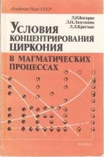 Условия концентрирования циркония в магматических процессах
