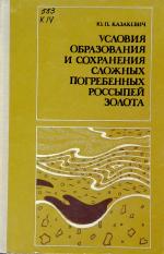 Условия образования и сохранения сложных погребенных россыпей золота