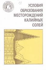 Условия образования месторождений калийных солей. Сборник научных трудов