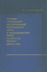 Условия образования месторождений минерального сырья в позднепермскую эпоху на востоке Русской платформы (литологофациальный анализ в целях прогноза месторождений минерального сырья)