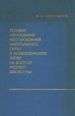 Условия образования месторождений минерального сырья в позднепермскую эпоху на востоке Русской платформы