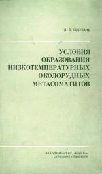 Условия образования низкотемпературных околорудных метасоматитов (на примере Алтае-Саянской области)