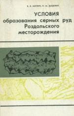 Условия образования серных руд Роздольского месторождения