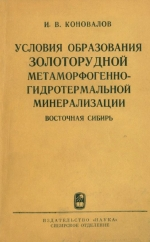 Условия образования золоторудной метаморфогенно-гидротермальной минерализации. Восточная Сибирь