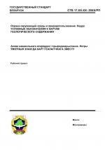 Условные обозначения к картам геологического содержания (Рабочий проект)