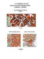 Условные знаки карт масштабов 1:25000, 1:50000 и 1:100000