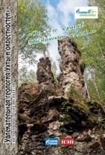 Увлекательная геология Ухты и окрестностей. Справочник-путеводитель