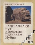 Вади Аллака - путь к золотым рудникам Нубии