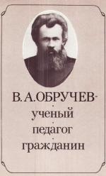В.А.Обручев - ученый, педагог, гражданин