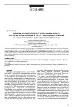 Вариации фугутивности серы в рудообразующем растворе: фактор магнитной зональности золотосульфидных месторождений