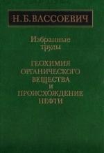 Вассоевич Н.Б. Избранные труды. Геохимия органического вещества и происхождение нефти