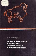 Вечная мерзлота и освоение горных стран и низменностей (на примере Магаданской области и Якутской АССР)