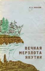 Вечная мерзлота Якутии