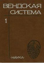 Вендская система. Том 1. Историко-геологическое и палеонтологическое обоснование