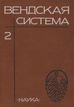 Вендская система. Том 2. Историко-геологическое и палеонтологическое обоснование. Стратиграфия и геологические процессы