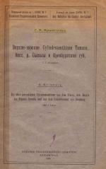 Верхне-юрские Cylindroteuthinae Тимана, бассейна реки Сысолы и Оренбургской губернии