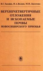 Верхнечетвертичные отложения и ископаемые почвы Новосибирского Приобья