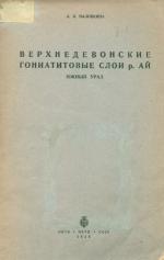 Верхнедевонские гониатитовые слои р. Ай. южный Урал