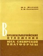 Верхнекембрийские отложения юга Сибирской платформы