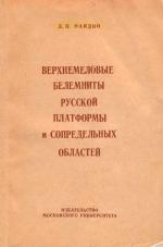 Верхнемеловые белемниты Русской платформы и сопредельных областей. (актинокамаксы, гониотейтисы и белемнеллокамаксы)