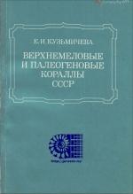 Верхнемеловые и палеогеновые кораллы СССР
