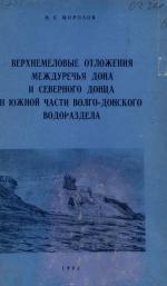 Верхнемеловые отложения междуречья Дона и Северного Донца и южной части Волго-Донского водораздела