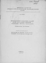 Верхнепалеозоойские и мезозойские отложения верхней части бассейна р.Индигирка (стратиграфия, литология, палеогеография)