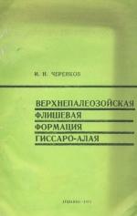 Верхнепалеозойская флишевая формация Гиссаро-Алая