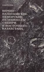 Верхнепалеозойские неморские пелециподы (двустворки) Сибири и Восточного Казахстана