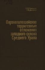 Верхнепалеозойские терригенные отложения западного склона Среднего Урала