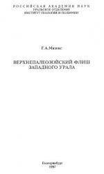 Верхнепалеозойский флиш Западного Урала