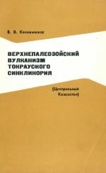 Верхнепалеозойский вулканизм Токрауского синклинория (Центральный Казахстан)