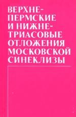 Верхнепермские и нижнетриасовые отложения Московской синеклизы