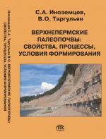 Верхнепермские палеопочвы: свойства, процессы, условия формирования