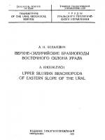 Верхнесилурийские брахиоподы восточного склона Урала