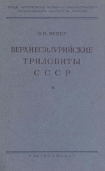 Верхнесилурийские трилобиты СССР