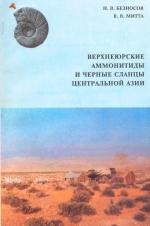 Верхнеюрские аммонитиды и черные сланцы Центральной Азии