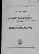 Верхнеюрские двустворчатые моллюски Западной Туркмении и Дагестана и их стратиграфическое значение