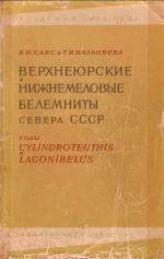 Верхнеюрские и нижнемеловые белемниты севера СССР. Роды Cylindroteuthis и Lagonibelus
