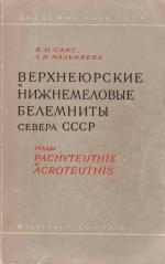 Верхнеюрские и нижнемеловые белемниты севера СССР. Роды Pachyteuthis и Acroteuthis