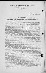 Верхнеюрские отложения северной Туркмении
