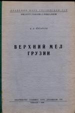 Верхний мел Грузии