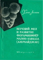 Верхний мел и развитие фораминифер Малого Кавказа. Азербайджан