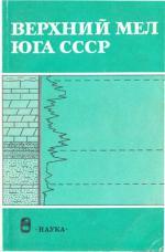 Верхний мел юга СССР