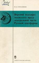 Верхний подъярус Волжского яруса центральной части Русской платформы