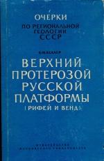 Верхний протерозой Русской платформы (рифей и венд). Очерки по региональной геологии