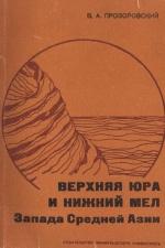 Верхняя юра и нижний мел запада Средней Азии. Стратиграфия и история геологического развития